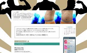 ダイエッター米サイトの画像
