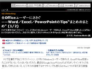 Word/Excel/PowerPointのTips