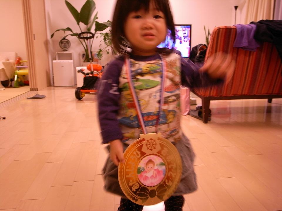メダルと京那