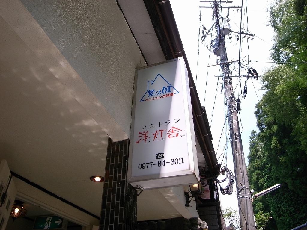 レストラン洋灯舎(らんぷや)